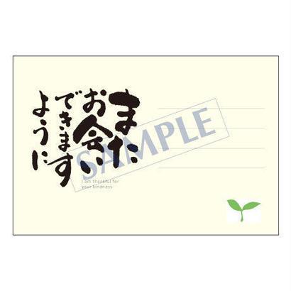 メッセージカード/出会い・感謝・お祝い・ご挨拶/09-0379/1セット(10枚)