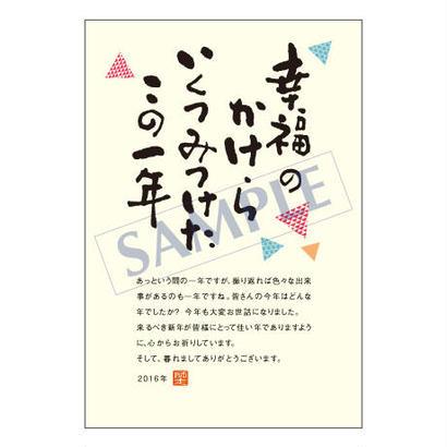 メッセージカード/年末便り/16-0780/1セット(10枚)