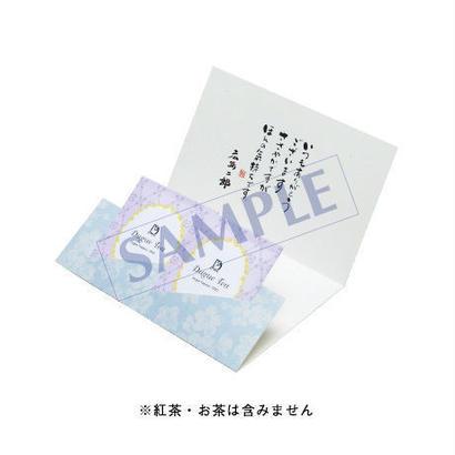 ティーバッグカード  TB-05  名入れ有り  1セット(10枚)