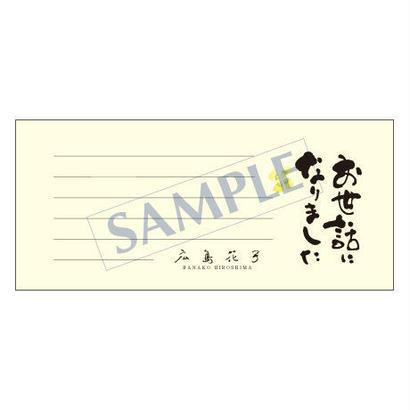 一筆箋  メッセージ  PS-0094  1ケース(50枚)
