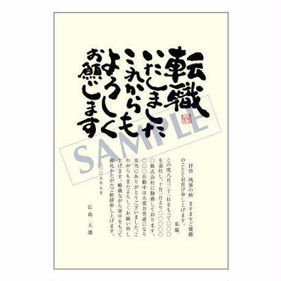 メッセージカード/転職・退職/09-0413/1セット(50枚)