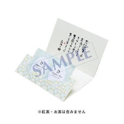 ティーバッグカード  TB-07  名入れ有り  1セット(10枚)