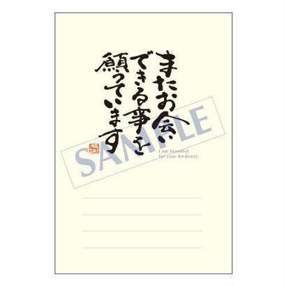 メッセージカード 出会い・感謝・お祝い・ご挨拶 11-0495 1セット(10枚)