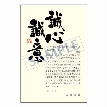 メッセージカード/転職・退職/14-0704/1セット(50枚)