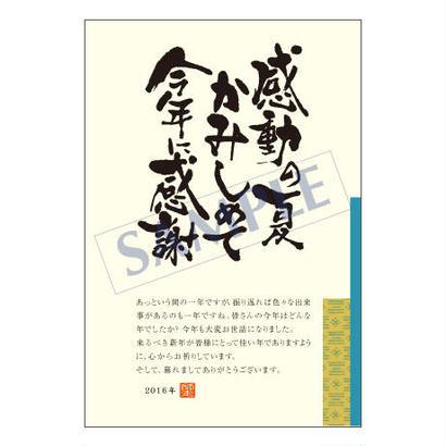 メッセージカード/年末便り/16-0779/1セット(10枚)