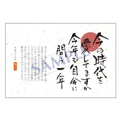 メッセージカード/年末便り/16-0782/1セット(10枚)