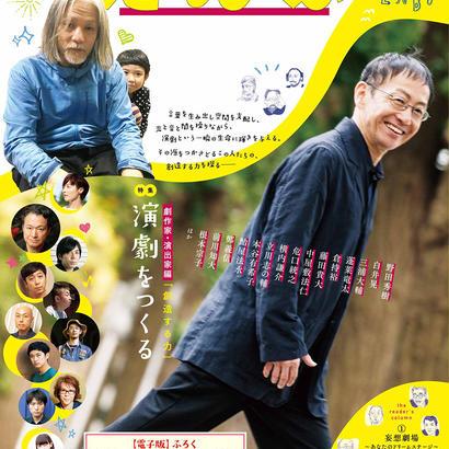 えんぶ電子版 2号(2016年12月号)