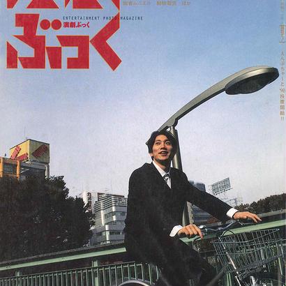 演劇ぶっく77号(1999年2月号)