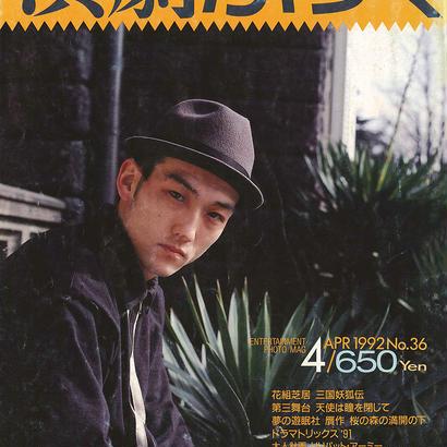 演劇ぶっく36号(1992年4月号)