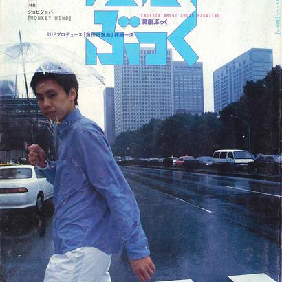 演劇ぶっく79号(1999年6月号)