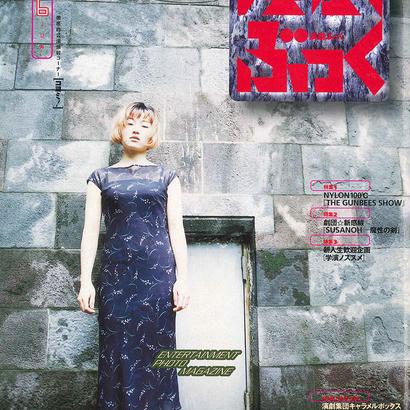 演劇ぶっく73号(1998年6月号)