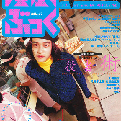 演劇ぶっく64号(1996年12月号)