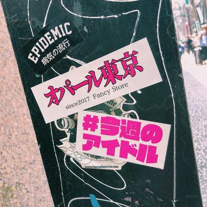 PA30212 オパール東京ステッカー