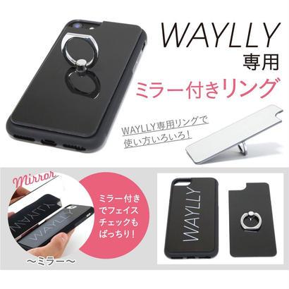 Waylly 専用 iphone ミラー/スマホリング