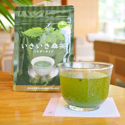 いきいき桑茶