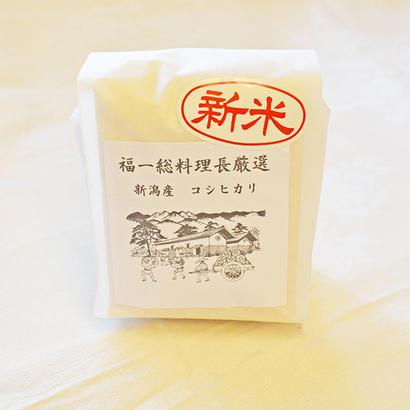 福一料理長厳選新潟産コシヒカリ3合