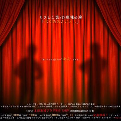 モクレン第7回単独公演DVD『ボクのおんがえし』