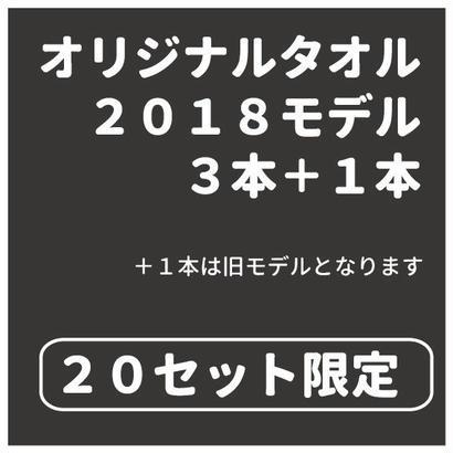 【20セット限定】オリジナルタオル3本+1本セット