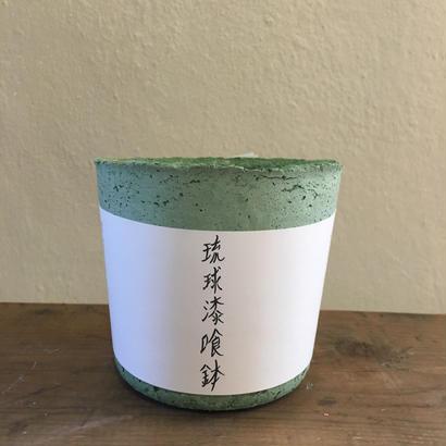 琉球漆喰鉢/円柱/グリーン