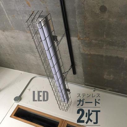 【GR40-2LSG】ダクトレール用 2灯LEDライト 笠なし ステンレスガード付き