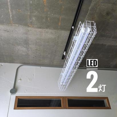 【W-2LG03】ダクトレール用LEDライト 笠なし ガード付き 2灯