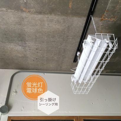 【W-2T20G】2灯LEDライト ホワイト 引っ掛けシーリング用 照明器具