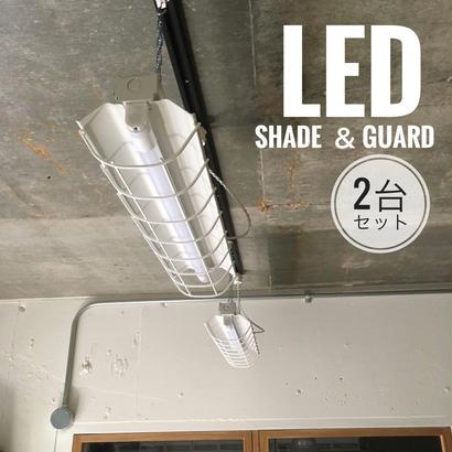 2台 1セット【W-1LG20A】ダクトレール用 LED 蛍光灯    ガード付き