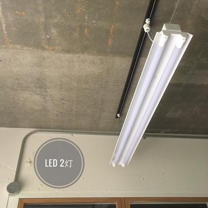 【W-2L40K】2灯 LEDライト 笠付き ホワイト