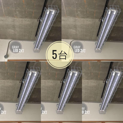 5台セット【GR-2LG】ダクトレール用 2灯 LEDライト 笠、 ガード付き つや消しグレー 照明器具