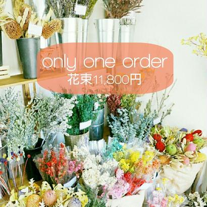 『オーダーメイドギフト 大きな花束 』誕生日や母の日、ディスプレイに見映えするおしゃれな花