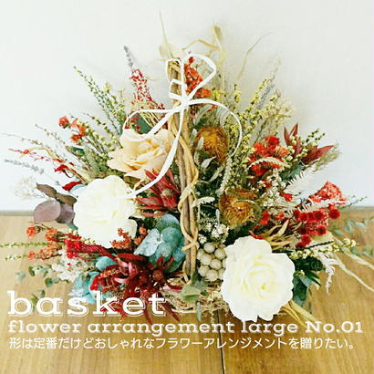 『豪華なバスケット フラワーアレンジメント large No.1』形は定番、お洒落な花のプレゼント
