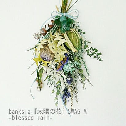 banksia『太陽の花』スワッグ M ーblessed rainー おしゃれな花のプレゼント 贈答品