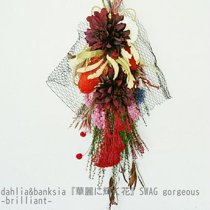 dahlia&banksia『華麗に輝く花』スワッグ 豪華 ーbrilliantー おしゃれな花のプレゼント 贈答品