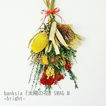 banksia『太陽の花』スワッグ  M ーbrightー おしゃれな花のプレゼント 贈答品