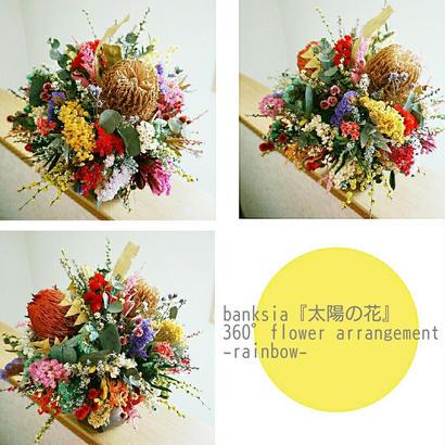 banksia『太陽の花』虹色のフラワーアレンジメント    ーrainbowー おしゃれな花のプレゼント 贈答品