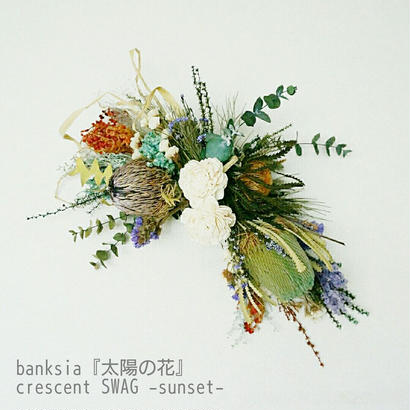 banksia『太陽の花』スワッグ クレッセント ーsunsetー おしゃれな花のプレゼント 贈答品