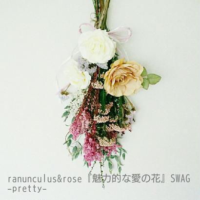 ranunculus&rose『魅力的な愛の花』スワッグ S ーprettyー おしゃれな花のプレゼント 贈答品