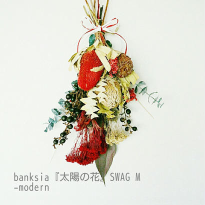 banksia『太陽の花』スワッグ M ーmodernー おしゃれな花のプレゼント 贈答品