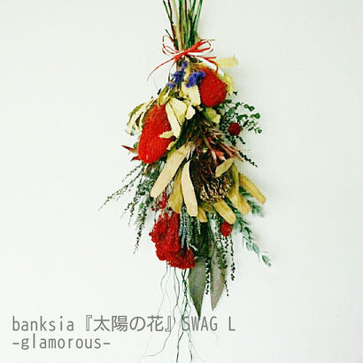 banksia『太陽の花』スワッグ L ーglamorousー おしゃれな花のプレゼント 贈答品