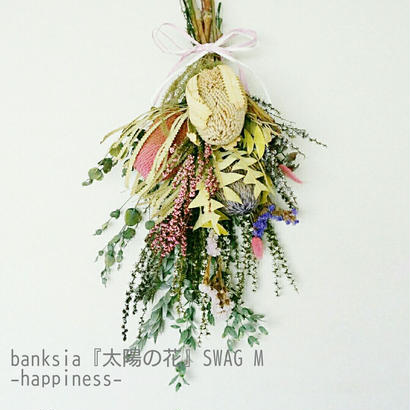 banksia『太陽の花』スワッグ M ーhappinessー おしゃれな花のプレゼント 贈答品