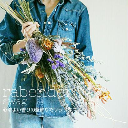 『ラベンダーのほのかな香りでリラックスできるスワッグpurple01016』壁飾り、インテリア、ギフトに