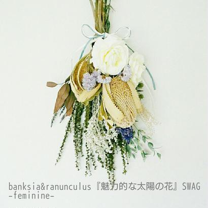 banksia&ranunculus『魅力的な太陽の花』スワッグ M ーfeminineー おしゃれな花のプレゼント 贈答品