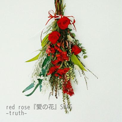 red rose『愛の花』スワッグ S ーtruthー おしゃれな花のプレゼント 贈答品