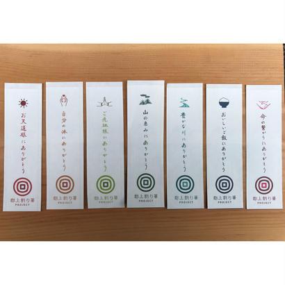 ありがとうが溢れる箸袋 7色 1000枚アソート(1枚3円)