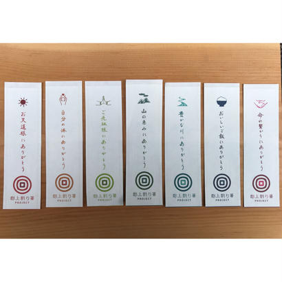 ありがとうが溢れる箸袋 7色 500枚アソート(1枚3.5円)