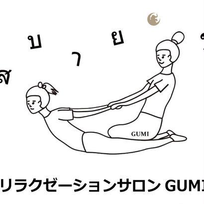 オンラインギフトチケット 【タイ古式マッサージ70分コース】足湯10分含む