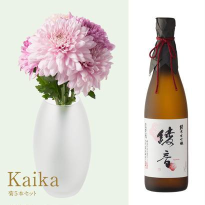 菊と酒 HanaVi -KAIKA-ピンク系×三芳菊【純米大吟醸】