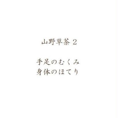 山野草茶2(手足のむくみ/身体のほてり)
