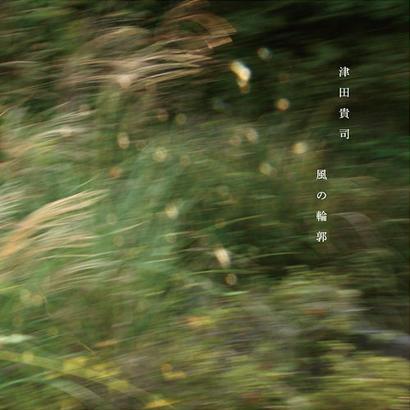 CD22 「風の輪郭」