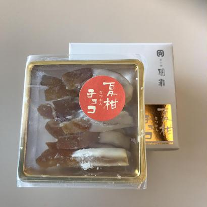 夏みかんチョコ(ホワイトチョコレート)